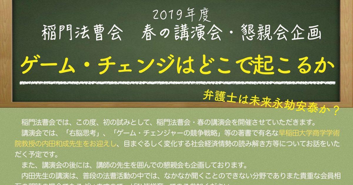 harunokouenkai2019-001