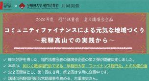 2020wla_kouenkai_flyer (3)