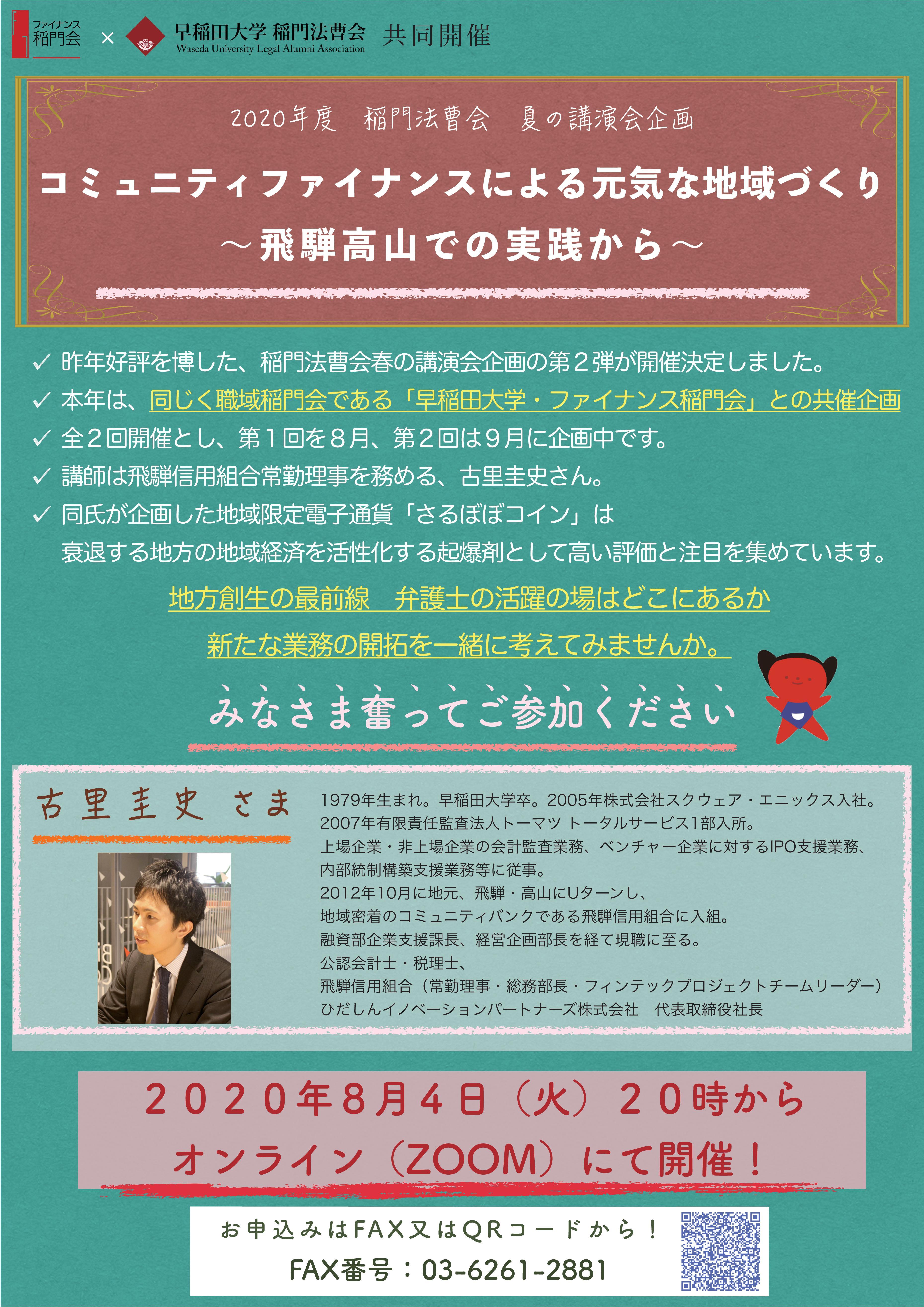 2020wla_kouenkai_flyer