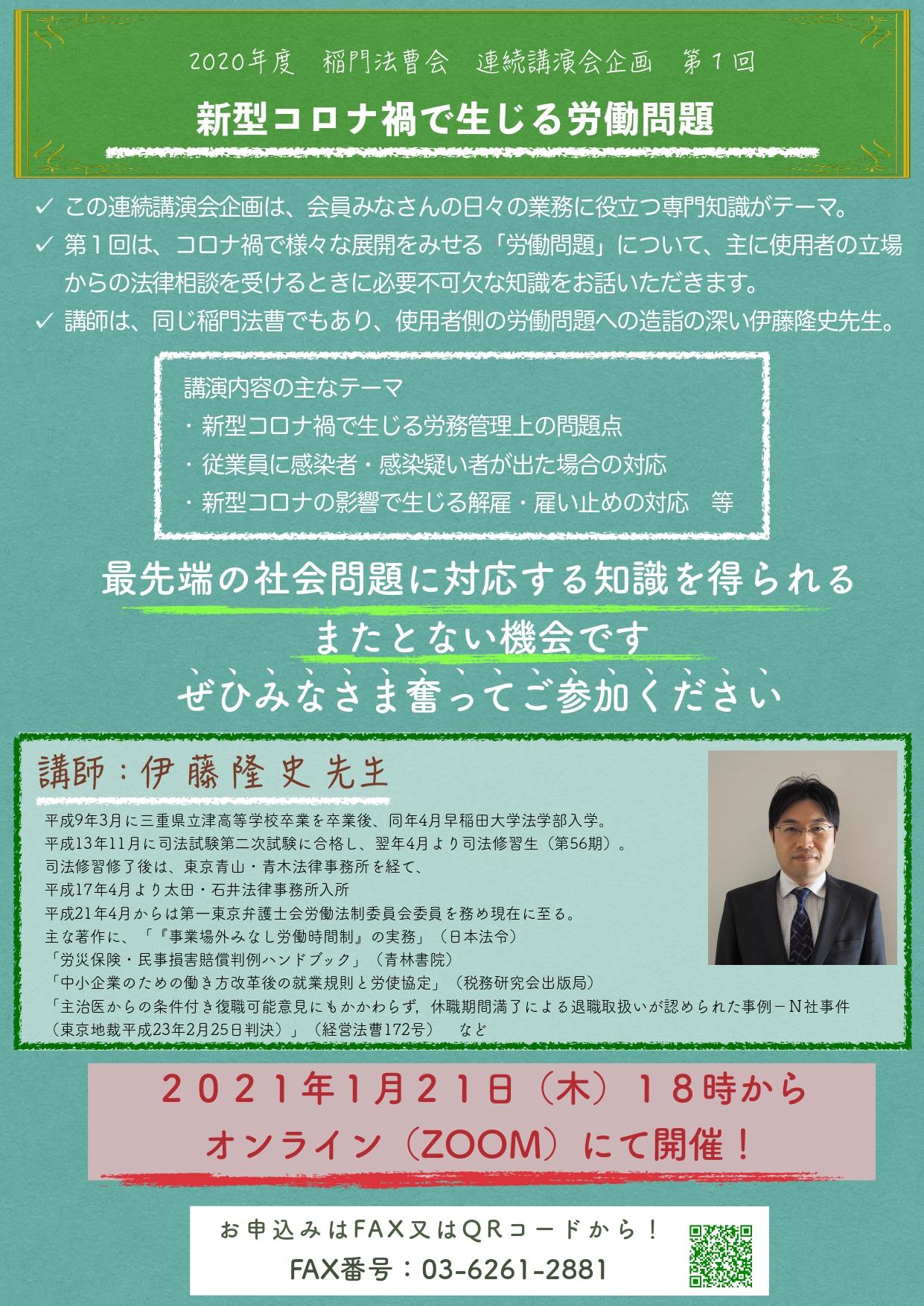 連続講演会ビラ_pages-to-jpg-0001